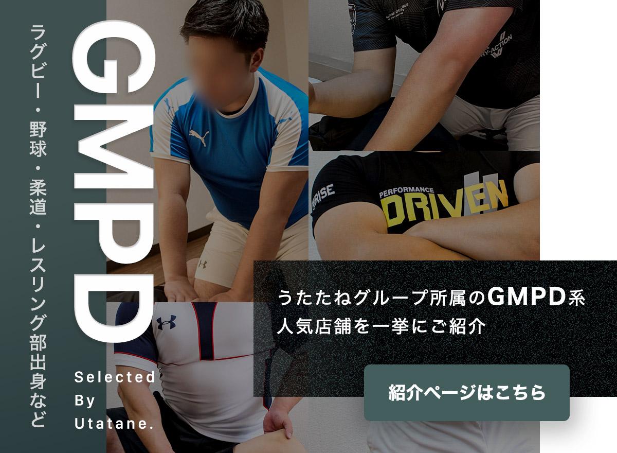 GMPD系おすすめゲイマッサージ店一覧はこちら