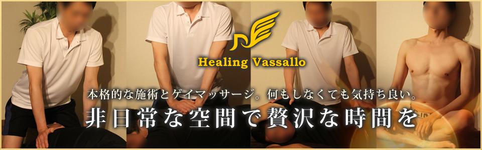 名古屋ゲイマッサージHealing Vassallo