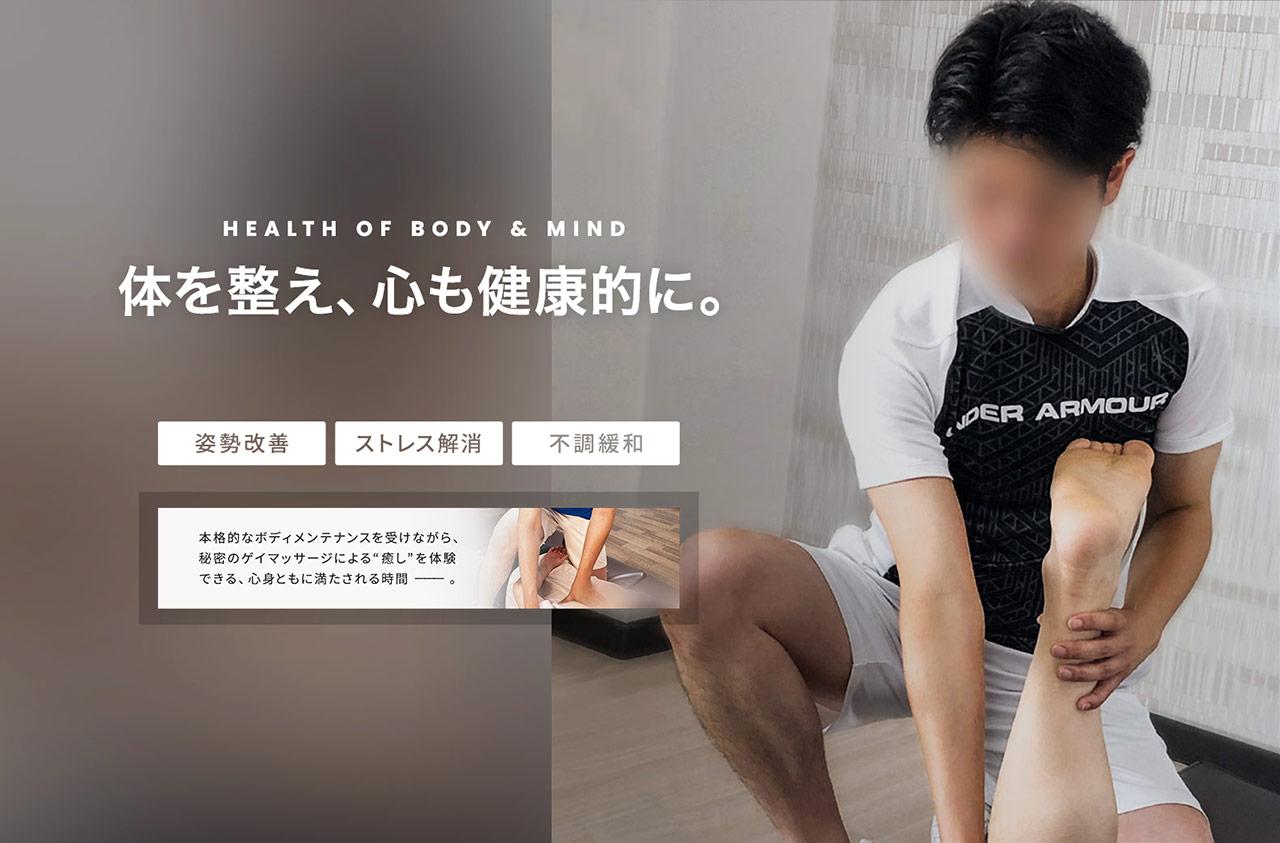 大阪ゲイマッサージ専門店BODYIMPROVEMENTはこちら