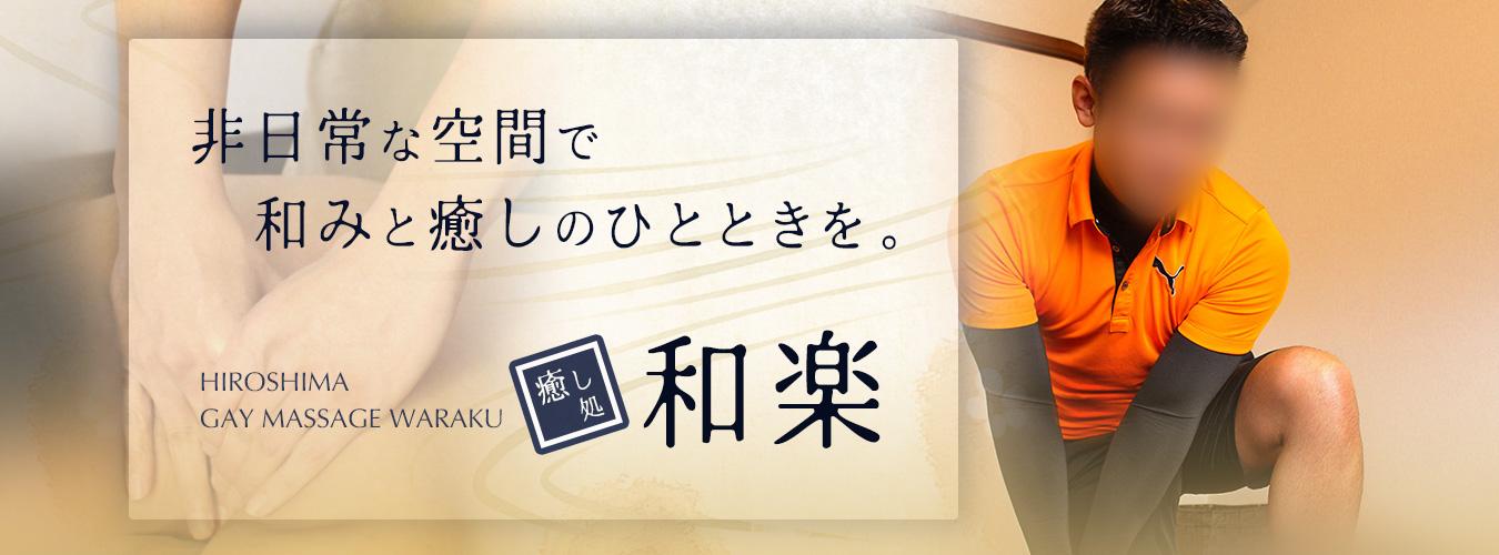 東京ゲイマッサージ癒し処和楽はこちら