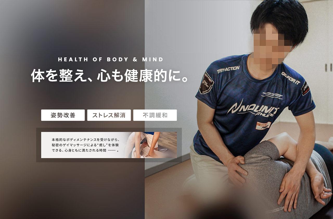 札幌ゲイマッサージ専門店~源~DYNAMOはこちら