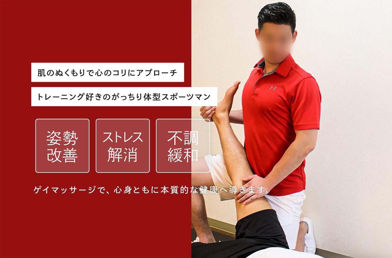 東京ゲイマッサージ専門店PHYSICALSUPPORTSTATIONはこちら
