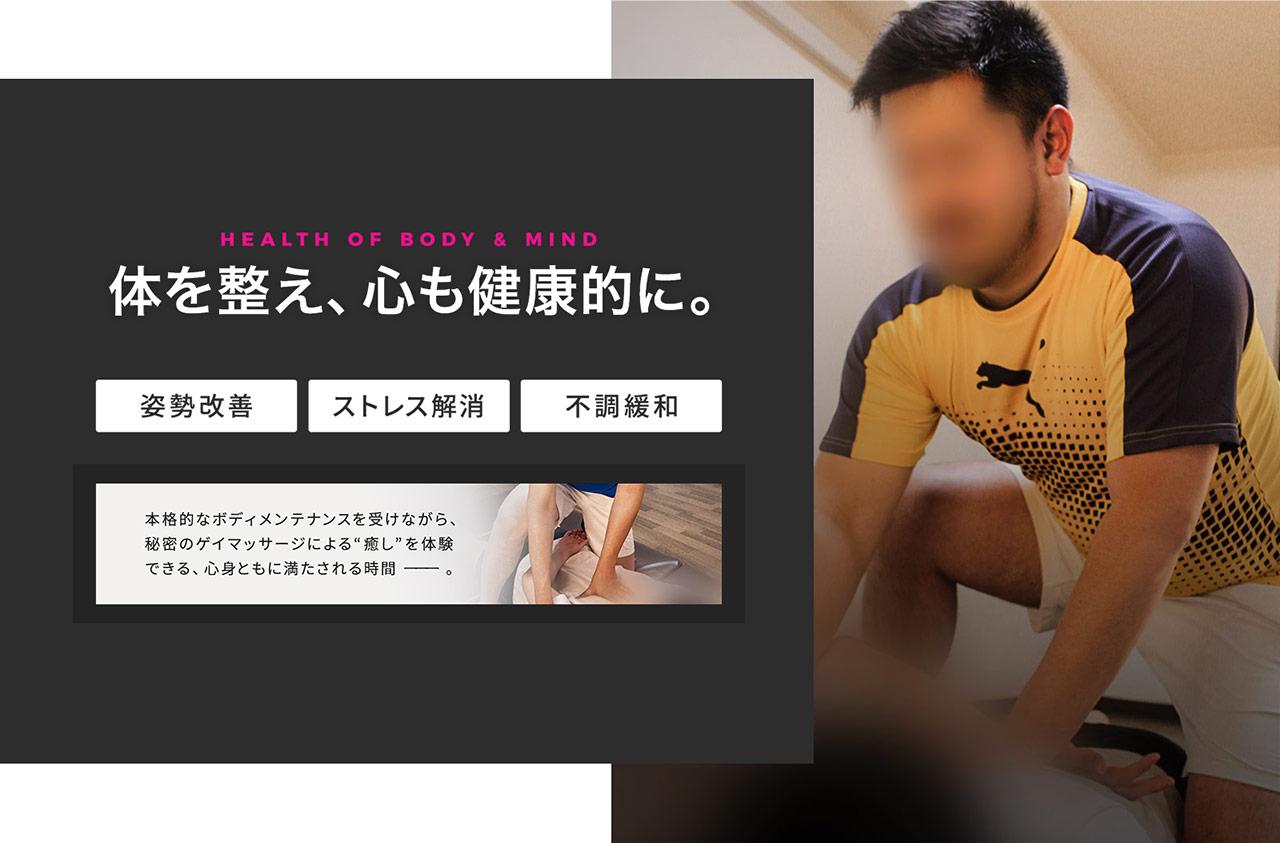 東京ゲイマッサージ専門店VITALFORMはこちら