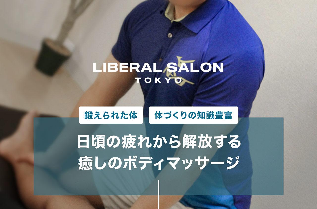 東京ゲイマッサージ専門店LIBERALSALONTOKYOはこちら
