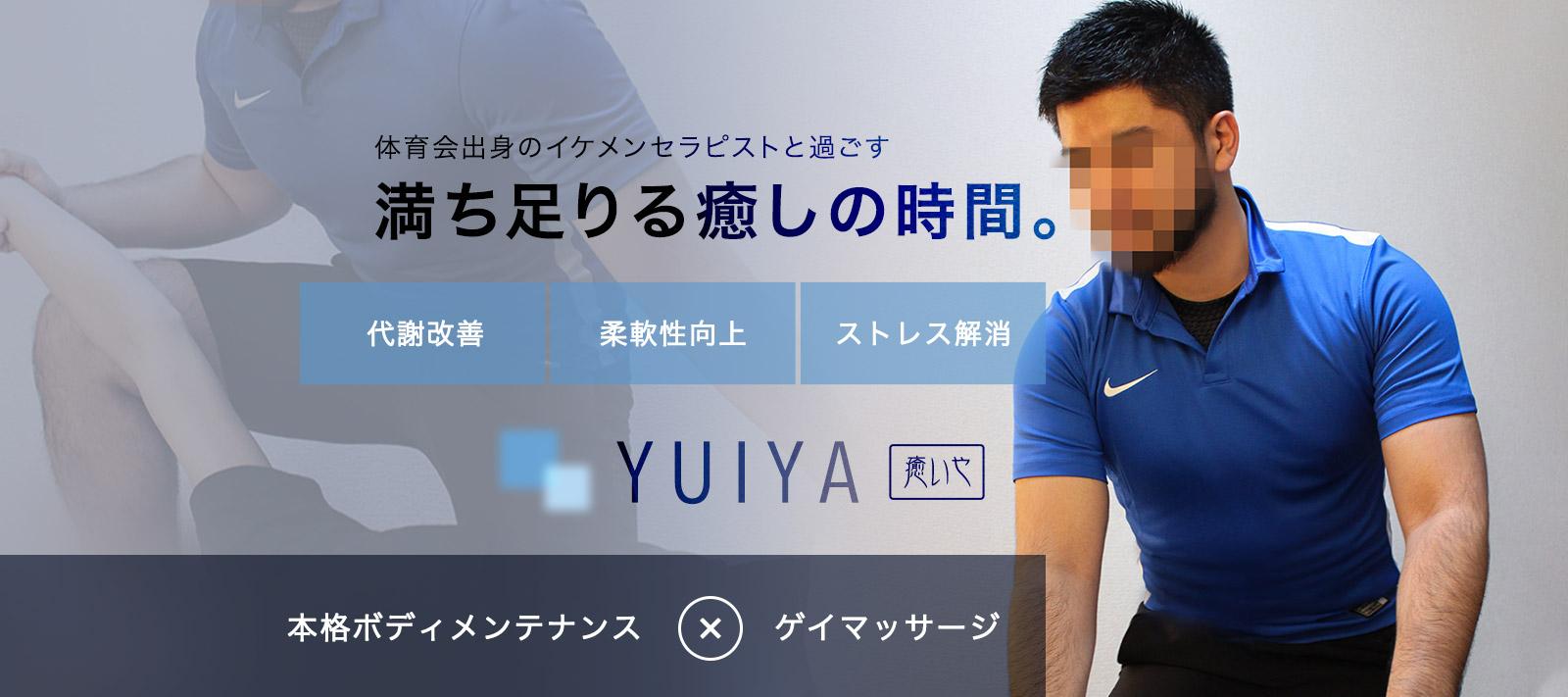 東京ゲイマッサージ専門店癒いやはこちら